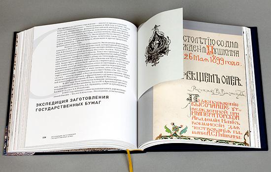 Гирлянда изкниг икартинок: детское чтение вдореволюционной России.